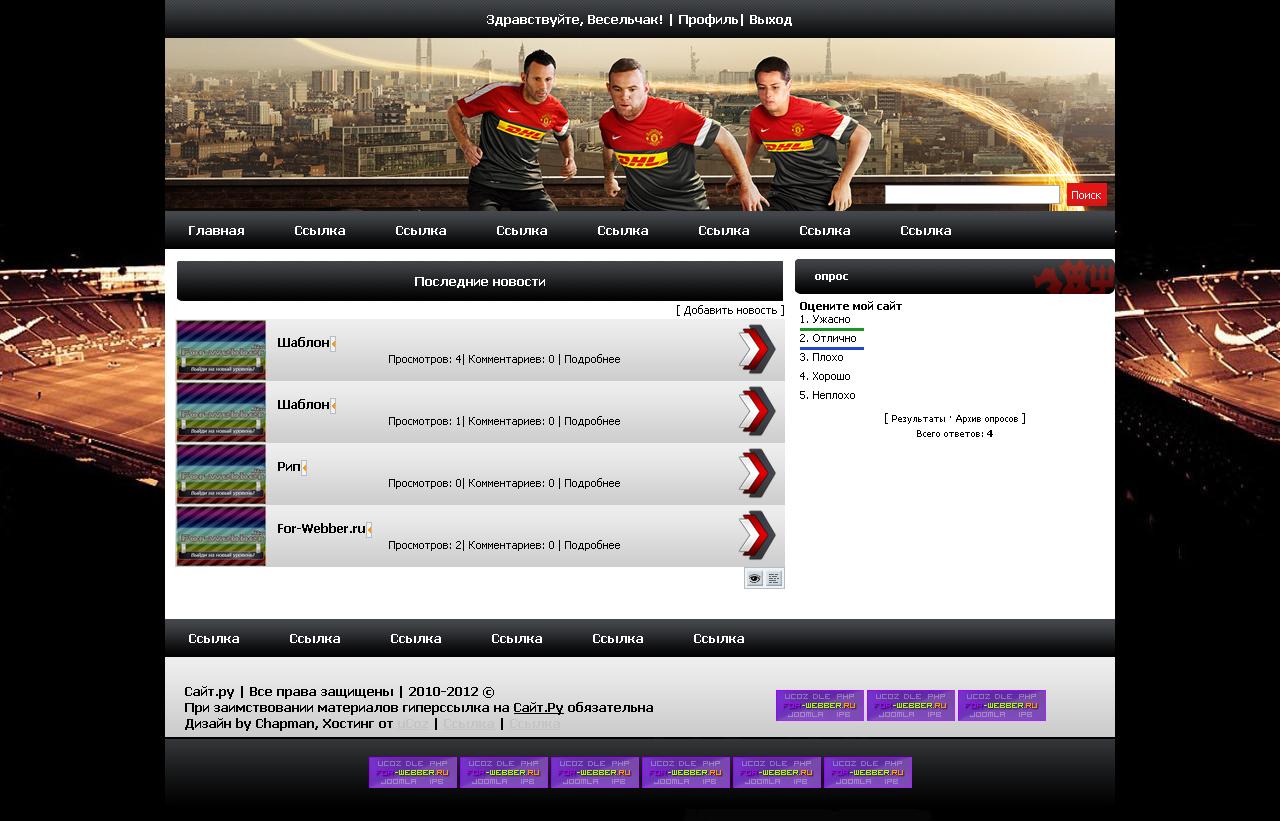 Шаблон football для ucoz подойдет для сайта, так или иначе связанным с футболом