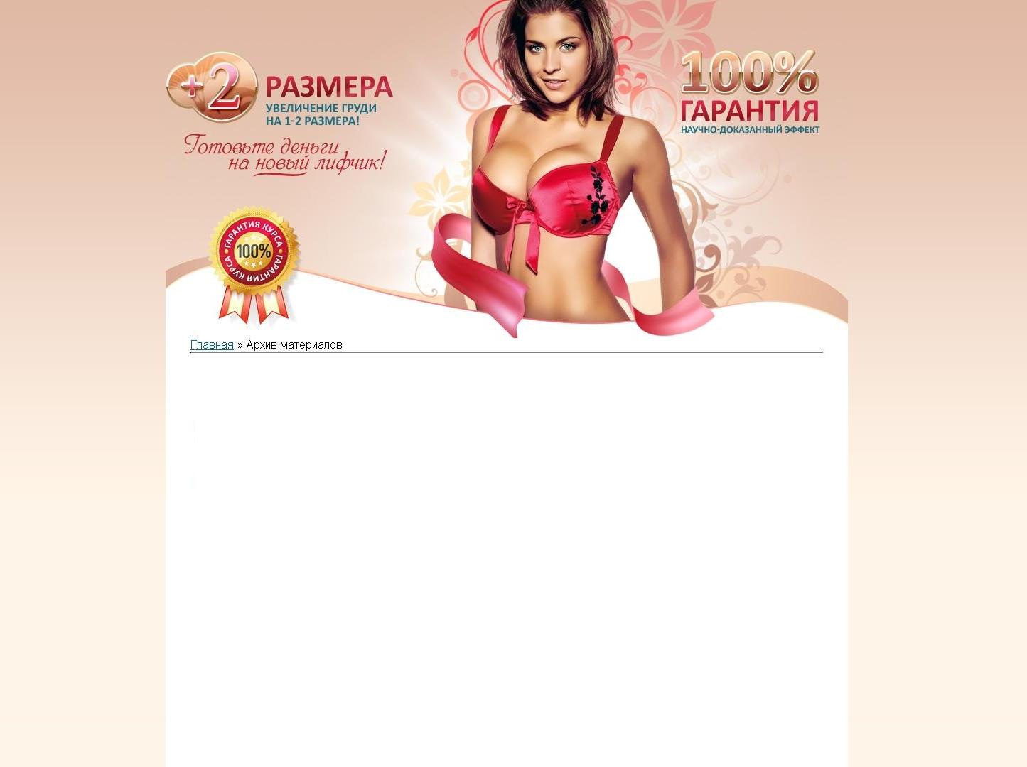 html-shabloni-eroticheskogo-sayta