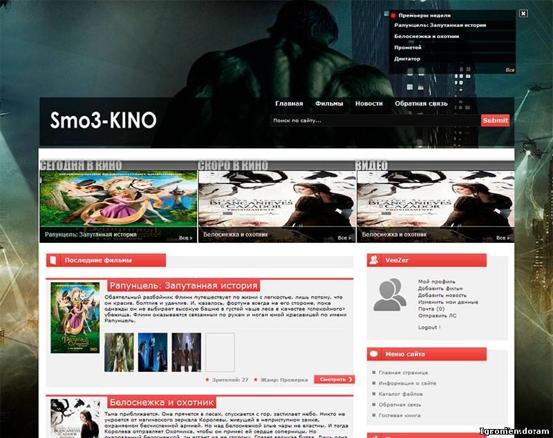 Шаблоны сайта